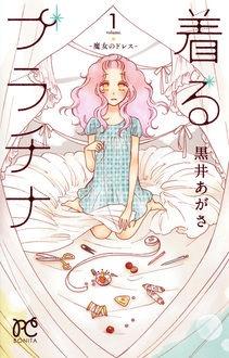 着るプラチナ−魔女のドレス− 漫画