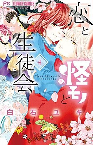 恋と怪モノと生徒会 漫画