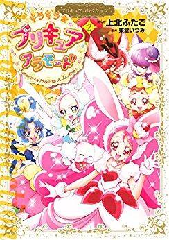 プリキュアコレクション キラキラ☆プリキュアアラモード 漫画
