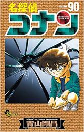 名探偵コナン(76-90巻)