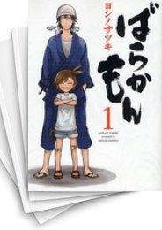 【中古】ばらかもん(1-15巻) 漫画