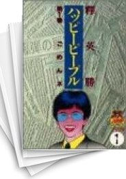 【中古】ハッピーピープル (1-12巻) 漫画