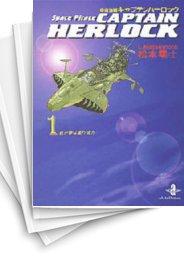 【中古】宇宙海賊キャプテンハーロック [文庫版] (1-3巻) 漫画