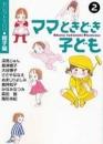 ママときどき子ども [文庫版] 漫画