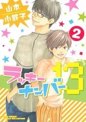 ラッキーナンバー13 2 冊セット全巻 漫画