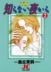 知らない夜から 2 冊セット全巻 漫画