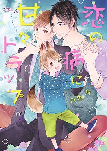 【ライトノベル】恋の病に甘々トラップ 漫画