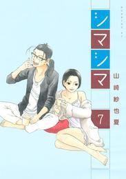 シマシマ(7) 漫画