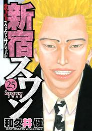 新宿スワン(25) 漫画