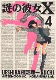 謎の彼女X(4) 漫画