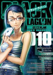 ブラック・ラグーン(10) 漫画
