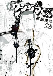 闇金ウシジマくん(19) 漫画