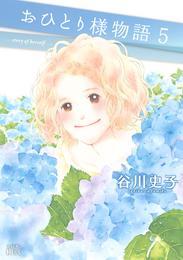 おひとり様物語(5) 漫画
