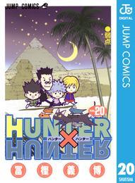 HUNTER×HUNTER モノクロ版 20 漫画