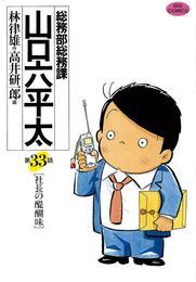 総務部総務課 山口六平太(33) 漫画