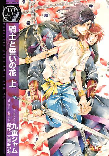 騎士と誓いの花 (上) 漫画
