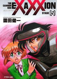 砲神エグザクソン(5) 漫画