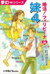 夢幻∞シリーズ 婚活!フィリピーナ26 妹4 漫画