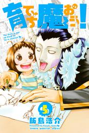 育てち魔おう!(5) 漫画