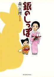 銀のしっぽ(3) 漫画