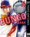BUNGO―ブンゴ― 14 漫画
