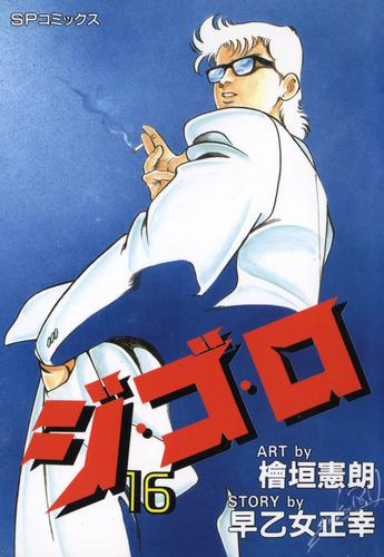 ジ・ゴ・ロ (16) 漫画