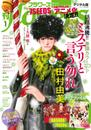 月刊flowers 2019年1月号(2018年11月28日発売) 漫画