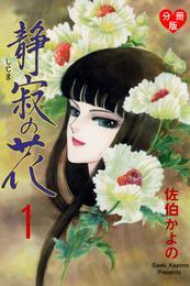 静寂の花【分冊版】 1