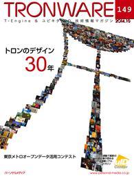 TRONWARE VOL.149 (TRON & IoT 技術情報マガジン)