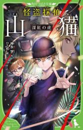 【児童書】怪盗探偵山猫シリーズ(全4冊)