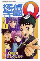 探偵学園Q (1-22巻 全巻) 漫画