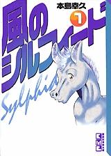 風のシルフィード [文庫版] (1-13巻 全巻) 漫画