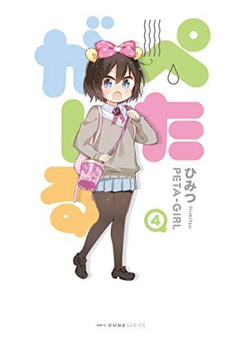 ぺたがーる (1-3巻 最新刊)