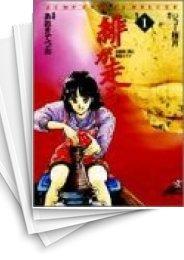 【中古】緋が走る (1-15巻) 漫画