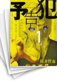 【中古】予告犯 (1-3巻) 漫画