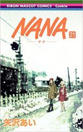 NANAナナ(1-21巻 全巻)
