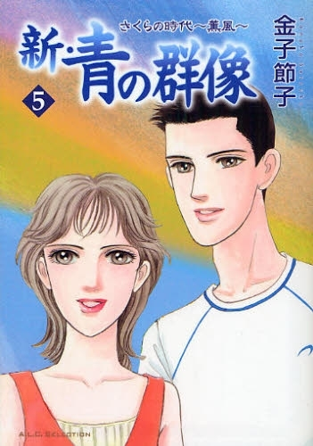 新・青の群像さくらの時代〜薫風〜 (1-5巻 全巻) 漫画