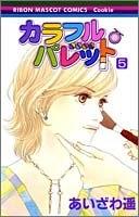 カラフル・パレット (1-5巻 全巻) 漫画