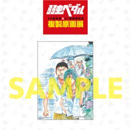 【グッズ】弱虫ペダル複製原画展 マグネットステッカー<総北・雨>