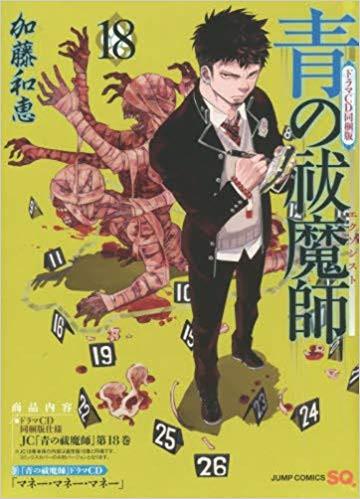 青の祓魔師(18) CD同梱版 漫画