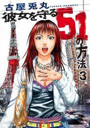 彼女を守る51の方法 3巻 漫画