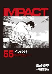 インパクト 55 漫画