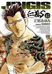 仁義S(じんぎたち) 17 漫画
