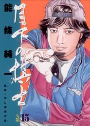月下の棋士(15) 漫画