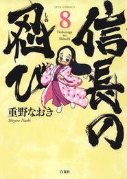 信長の忍び 8巻 漫画