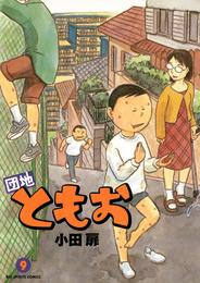 団地ともお(9) 漫画