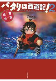 パタリロ西遊記! 2巻 漫画