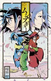 常住戦陣!!ムシブギョー(18) 漫画