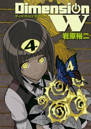 ディメンション W4巻 漫画