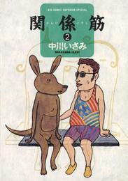 関係筋(2) 漫画